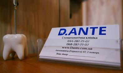 Стоматологическая клиника «D.Ante»