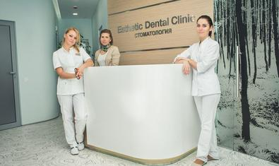 Стоматологическая клиника «Esthetic Dental Clinic»