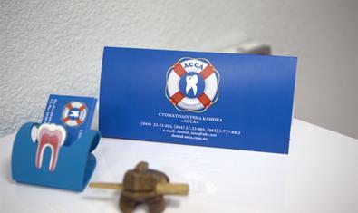 Стоматологическая клиника «АССА»