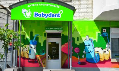 Детская стоматологическая клиника «Babydent»