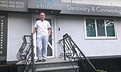 Стоматологическая клиника «EOS Clinic»