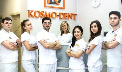 Стоматологическая клиника «Космо-Дент»