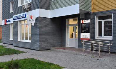 Стоматологическая клиника «Ora Pro»