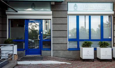 Стоматологическая клиника «Prima Clinic»