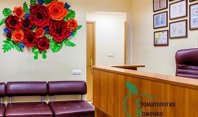 Стоматологическая клиника «Стоматология Ноженко»