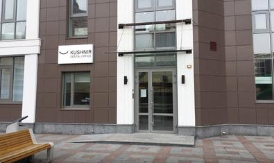 Стоматология «Kushnir Dental Office»
