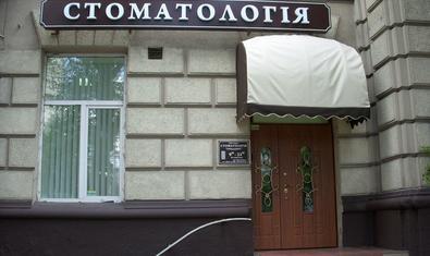 Стоматологическая клиника «ТенДДенТ»