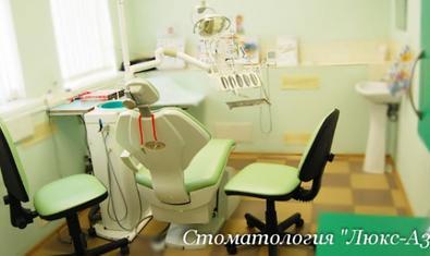 Стоматологическая клиника «Люкс-А32»