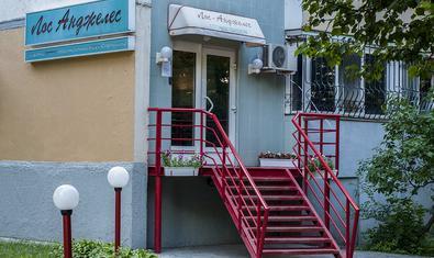 Стоматологическая клиника «Лос-Анджелес»