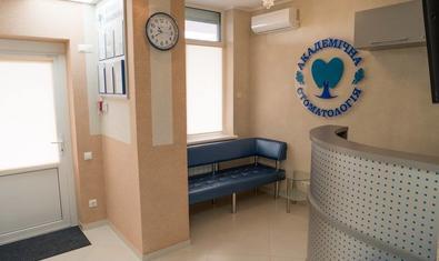 Стоматологическая клиника «Академическая стоматология»