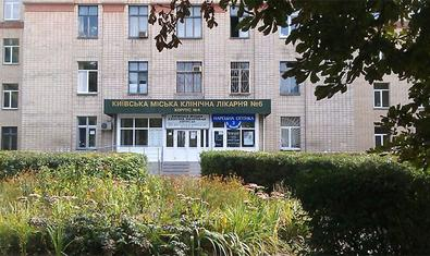 Киевская городская клиническая больница № 6