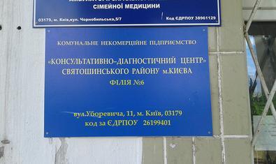 Филиал № 6, КНП «КДЦ» Святошинского района