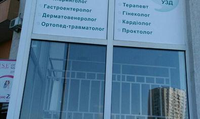 Медицинский центр «Агапит»