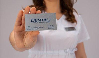 Стоматология Дентали