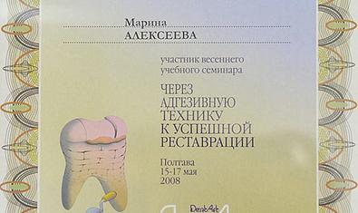 Либ Марина Владимировна