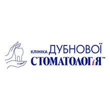 Клиника Дубновой СТОМАТОЛОГиЯ - логотип