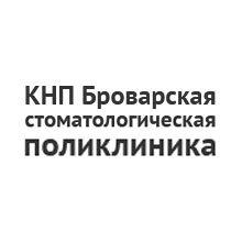 КНП Броварская стоматологическая поликлиника - логотип