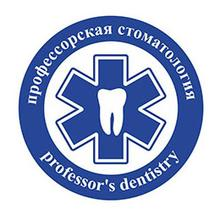 Стоматологическая клиника «Профессорская стоматология» - логотип