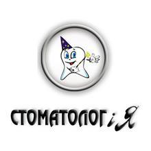 Стоматолог и Я, стоматология на Слобожанском проспекте - логотип