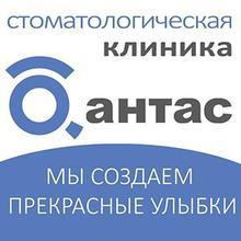 Стоматологическая клиника «Антас» - логотип