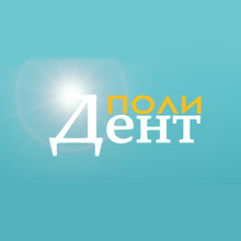Стоматологическая клиника «Полидент» - логотип