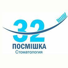 Стоматологическая клиника «Посмiшка 32» - логотип