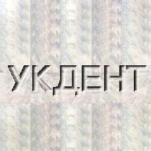Стоматологическая клиника «УкДент» - логотип