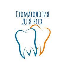 Стоматология для всех - логотип