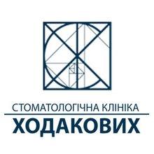 Стоматология Ходаковых - логотип
