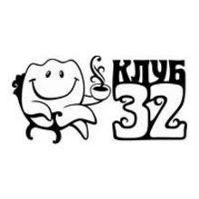 Стоматология Клуб 32 - логотип
