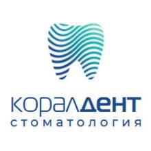 Стоматология Корал Дент - логотип