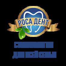 Стоматологическая клиника «Роса Дент» - логотип