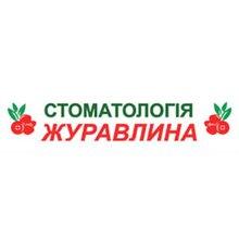 Стоматология Журавлина - логотип