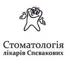 Стоматология врачей Спеваковых