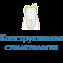 Конструктивная стоматология «Конс»