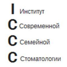 Институт Современной Семейной Стоматологии (ИССС)