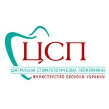 Центральная стоматологическая поликлиника Министерства обороны Украины, филиал