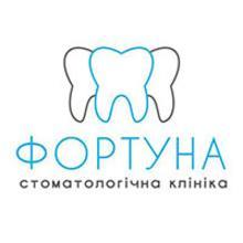 Стоматологическая клиника «Фортуна»