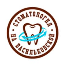 Центр современной стоматологии «Стоматология на Васильковской»