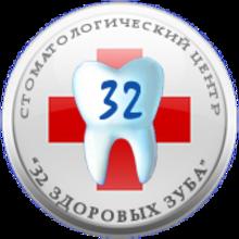Стоматологический центр «32 Здоровых Зуба»