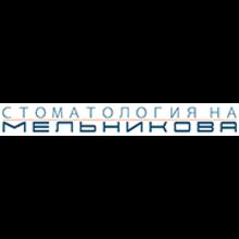 Стоматологическая клиника «Стоматология на Мельникова»