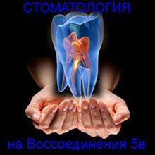Стоматология на Воссоединения