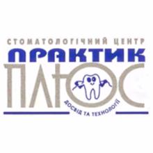 Стоматологическая клиника «Практик плюс»