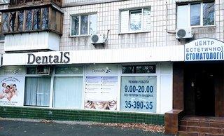 Центр эстетической стоматологии DentalS