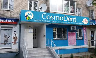 CosmoDent, медицинский центр
