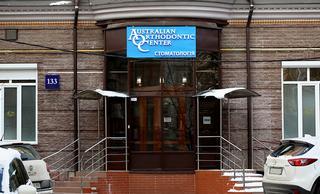 Стоматологическая клиника «Австралийский Ортодонтический Центр»