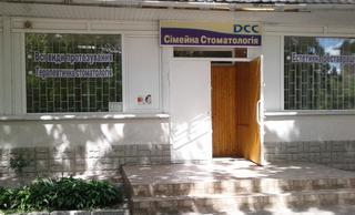 Стоматологическая клиника «ДСС семейная стоматология»