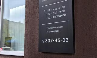Стоматологическая клиника «Fdentist Kiev»