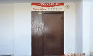 Медикo-диагностический центр «Эскулап Ко»