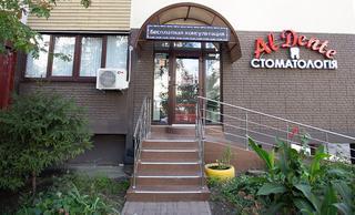 Al Dente, стоматологическая клиника